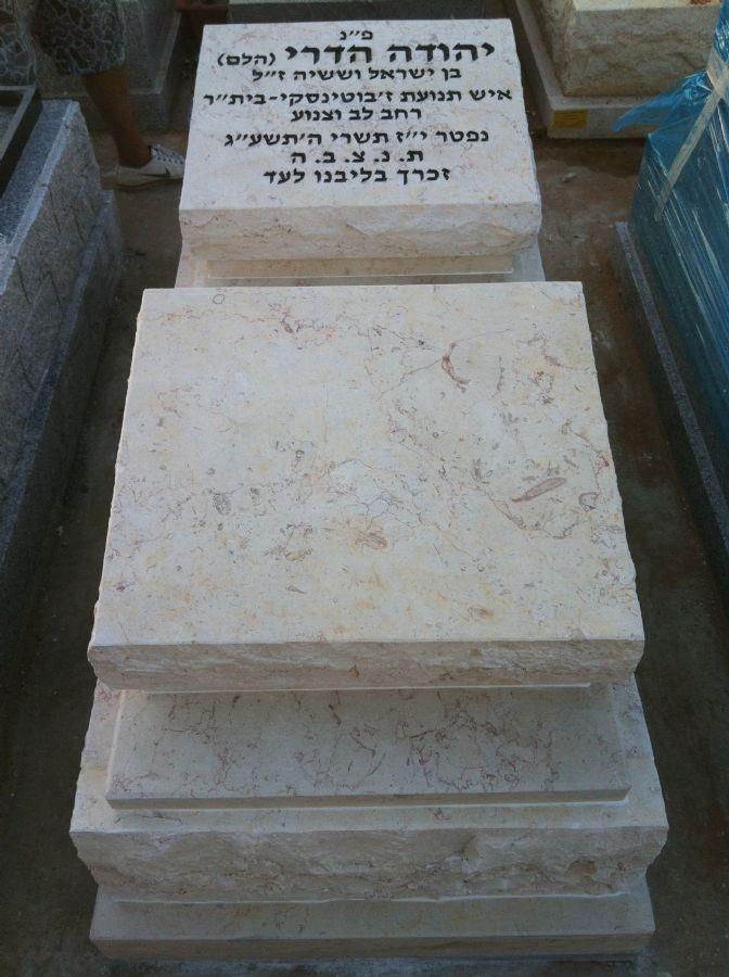מצבה משיש גרניט לבנה עם משטחים מובלטים וכיתוב מעוצב על ידי שגב מצבות