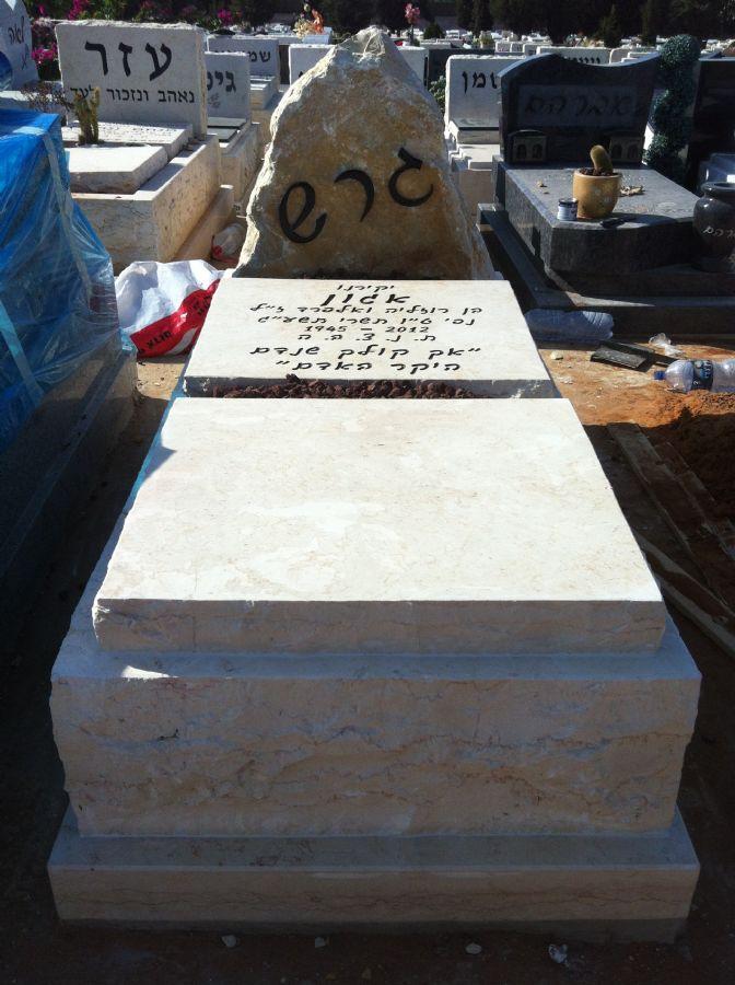 אבן חברון בשילוב גב מצבה מעוצב