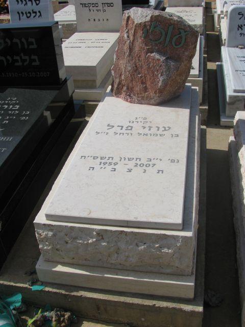 מצבה מעוצבת מסוגי אבנים בשילוב אבן חברון