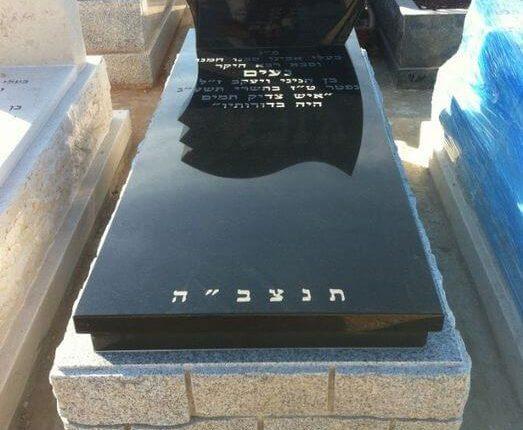 מצבת שיש גרניט שחורה עם כיתוב להנצחת הנפטר