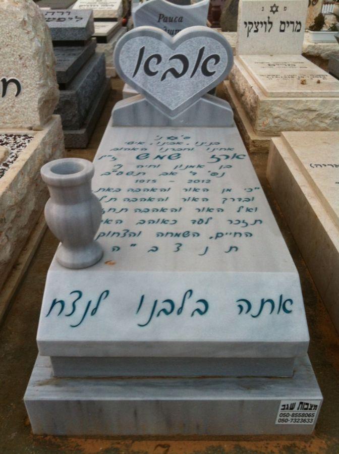 כיתוב על מצבה בירושלים עם אותיות כתיב מסולסלות