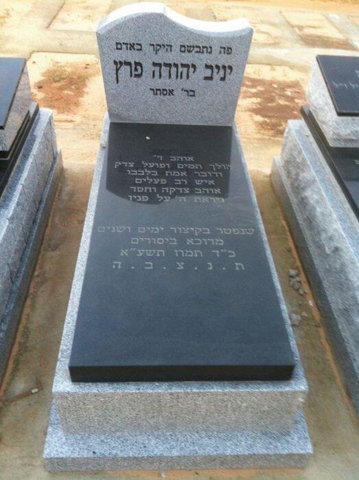 מצבה מעוצבת עם אבן סלייף ואבן חברון ושיש גרניט בבית בעלמין