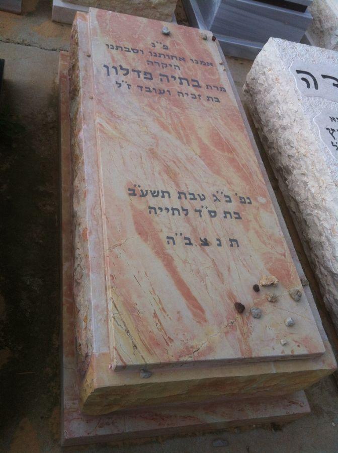מצבה מאבן סלייב עם גבני לבן