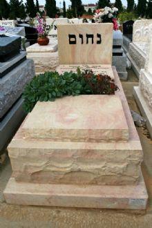 מצבה מיוחדת בעיצוב של אבן חברון להנצחת הנפטר