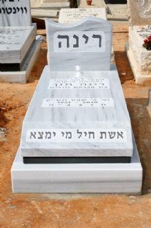מצבה בצפון מאבן גרניט לבנה בראשון לציון של שגב מצבות