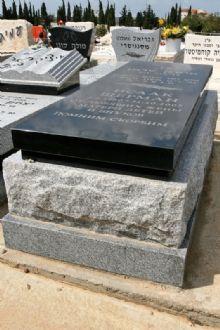 מחירים נוחים למצבות בשילוב עם אבן חברון, ואבן גרניט שחורה עם כיתוב לבן