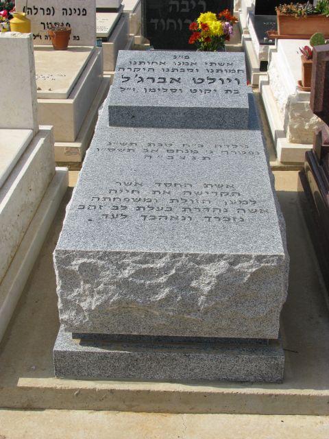 מצבת אבן חברון מעוצבת של ידי שגב מצבות