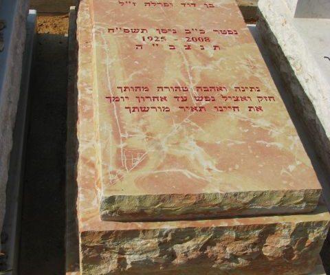 מצבת אבן סלייב עם כיתוב אדום