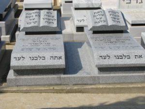 מצבות זוגיות בירושלים מעוצבות עם ספרי תודה בראש המצבות מאבן גרניט