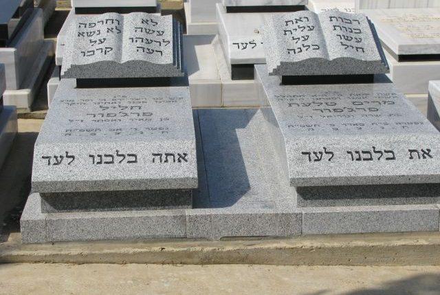 מצבות בירושלים מעוצבות עם ספרי תודה בראש המצבות מאבן גרניט