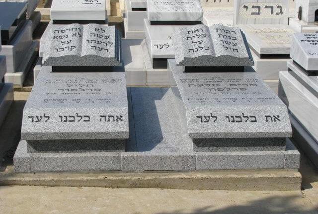 מצבה זוגית משיש ואבן עמידה בעיצוב עם ספרי תורה בראש במצבות להנצחת זוג הנפטרים