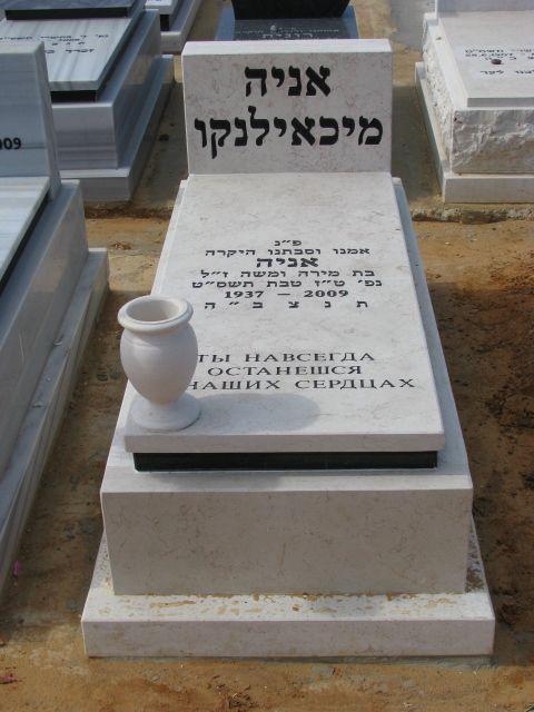 מצבה מאבן גרניט בירושלים לעמידות לאורך זמן