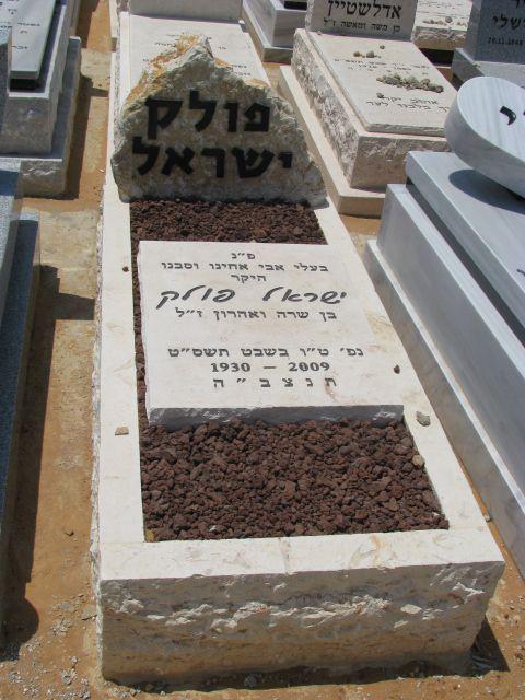 מצבות מיוחדות בירושלים