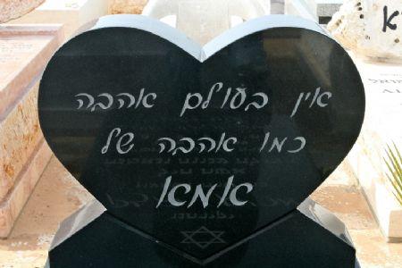 """כיתוב חרוט על מצבה עם ציטוט """"אין בעולם אהבה כמו אהבה של אמא"""" עם ראש מצבה בצורת לב למרה מיוחד"""