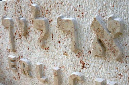 כיתוב מובלט על אבן המצבה