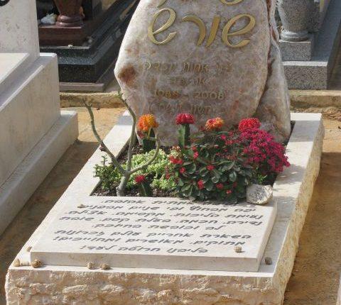 מצבת אבן חברון בשילוב חצץ עם פרחים וראש מצבה מעוצבת של שגב מצבות במחירים נוחים