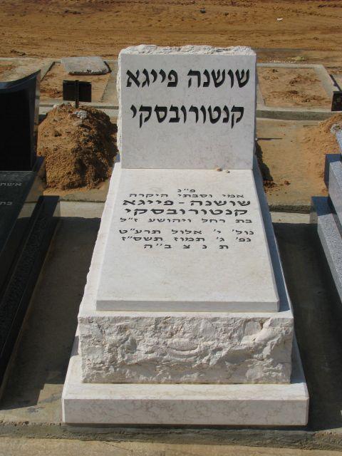 מצבה מאבן חברון לבנה עם כיתוב שחור